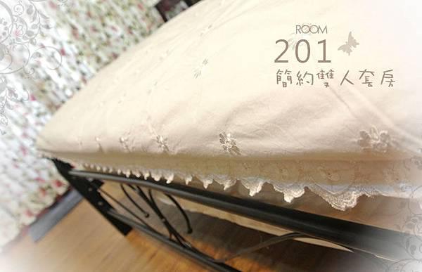 201號房-2.jpg