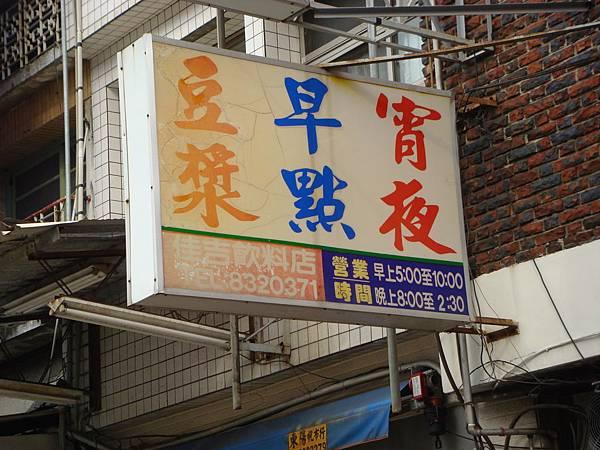 烤饅頭--宵夜--DSC02436.JPG