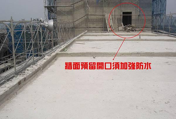 牆面預留開口須加強防水