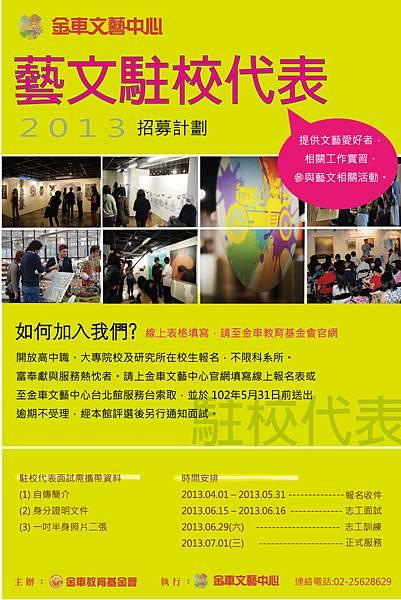 2013志工海報外框