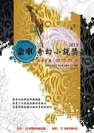 奇幻小說獎海報正確版