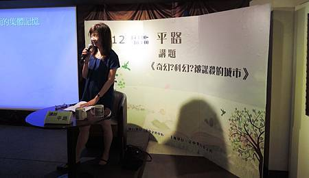 20131012文學講堂平路現場照07