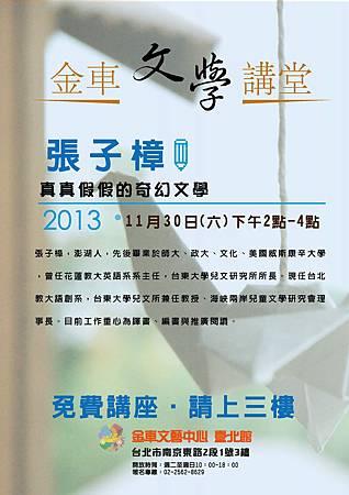 11月文學講堂現場海報