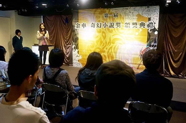 20140118金車奇幻小說獎頒獎典禮現場照01