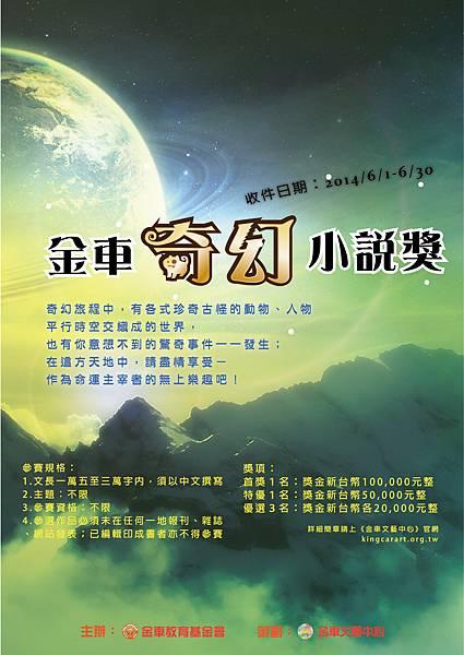 2014金車奇幻小說獎海報外正式版
