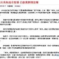 2009.6.17白歆惠熱情宣傳.bmp