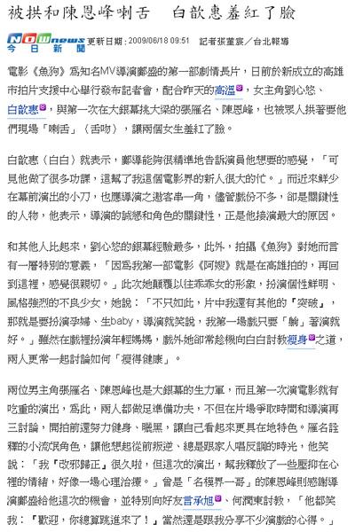 2009.6.18被拱和陳恩峰喇舌 白歆惠羞紅了臉 今日新聞.bmp