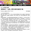 20090617 魚狗開拍 搶搭高 雄拍片風.bmp