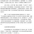 20090618魚狗高雄記者會 劉心悠白歆惠爭豔.BMP