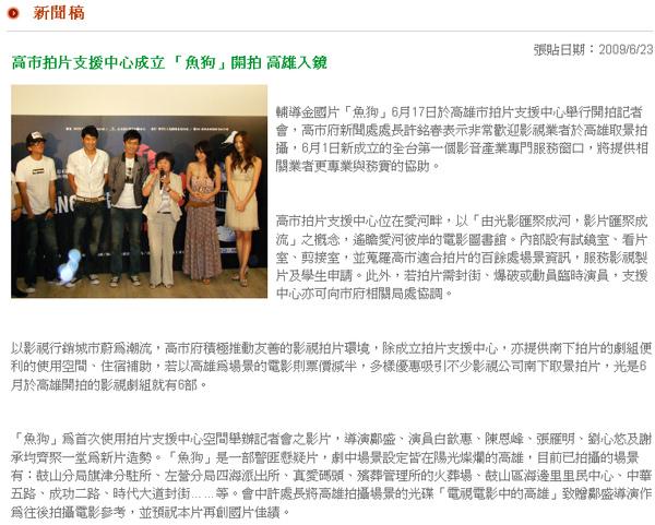 20090623高市拍片支援中心成立「魚狗」開拍 高雄入鏡.bmp