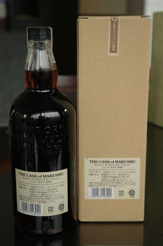 Hakashu 2005 bottle back.JPG