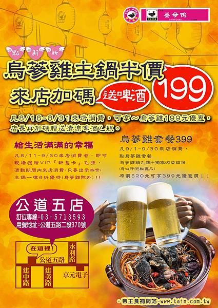 烏蔘雞鍋199  來店加碼送啤酒