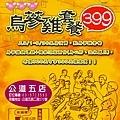 *帝王食補‧公道五店‧烏蔘雞套餐-399*