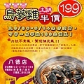 帝王食補 八德店 烏蔘雞主鍋半價 199