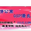 愛情公寓-GSP優良商店