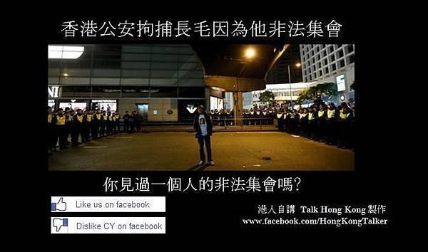 香港公安﹐ 親共自閹