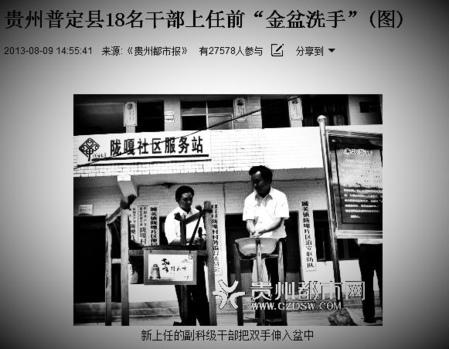 貴州新官集體「金盆洗手」 被諷難改黑幫性質