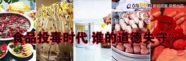 食品投毒,誰的道德失守