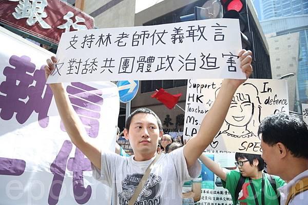 包括人民力量、熱血公民和網民組織等五個民間團體,8月4日在香港旺角行人專用區集會,支持為法輪功仗義直言而被中共勢力抹黑的林慧思老師。(李真/大紀元)