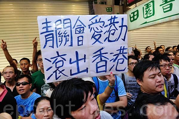 五個民間團體包括人民力量、熱血公民和網民組織等,8月4日在香港旺角行人專用區集會,支持為法輪功仗義直言而被中共勢力抹黑的林慧思老師,被大批警察用鐵馬阻攔。(宋祥龍/大紀元)