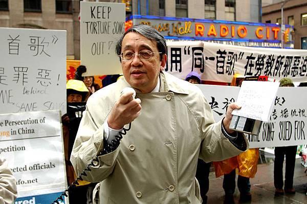 圖為2006年1月23日,抗議人士在紐約無線電城劇場前舉行新聞發佈會,向紐約公眾揭露無線電城上演的「同歌」幕後實質,政論家凌鋒指出,中共用同歌中的「鮮花、美夢」為其掩飾屠殺噩夢。(大紀元圖片)
