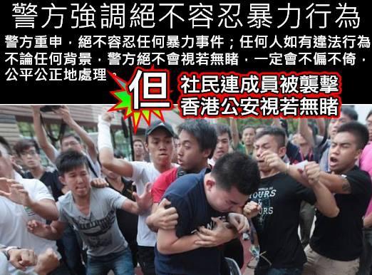 梁振英到天水圍出席論壇,一名社民連成員被四名男子襲擊