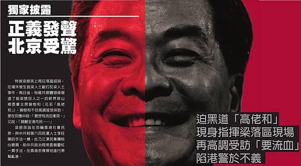 香港林老師事件成為國際性話題,大紀元等國際媒體紛紛報導此事,香港蘋果日報也在8月16日(本周五)的頭版大幅報導此事件。大紀元資料圖片