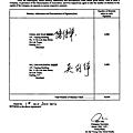 青關會註冊文件中有兩名董事(陳健華和吳創錚)簽名的一頁
