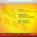 3513燕京啤酒香港有限公司網站截圖