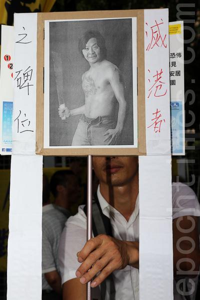 梁振英8月18日再次落區到觀塘出席論壇,各個政黨團體過千人到場抗議,批評梁振英出動黑社會,用文革批鬥的方式撕裂香港社會,並造成警民衝突。(潘在殊/大紀元)
