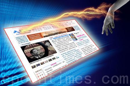 恐懼薄案真相 中共黑客對大紀元網發動攻擊 被挫敗