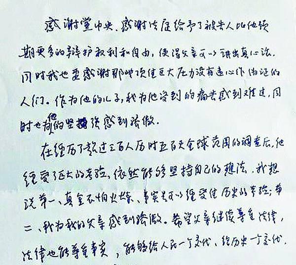 李望知昨發聲明支持父親薄熙來。