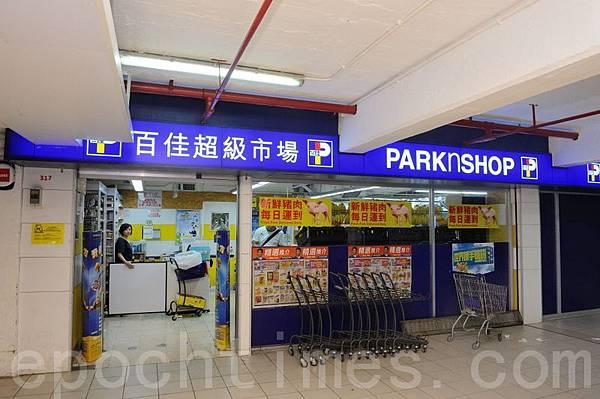 李嘉誠出售百佳超市,市場傳出多個中資買家有意競投,包括在港有近百間超市的華潤集團,欲將之盡收囊中。(攝影:宋祥龍/大紀元)