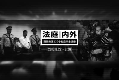 被稱為中共文革以來最大的審判「薄案」在「宮廷情色狗血劇」中落幕,堪稱自建中共建政以來,第二大荒謬劇。(網絡圖片)