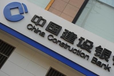 來自於中國建設銀行總裁王洪章的這段評論凸顯中共對於負債纍纍和壞賬飆升的擔憂。(Peter PARKS/AFP)