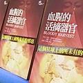 薄案庭審結束後,微博瘋傳揭露中共在器官移植方面造謠歷史的圖片,迫害法輪功的江派血債幫的罪惡再次被聚焦。(網絡圖片)