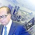 李嘉誠再賣廣州資產 或掀商界撤資潮