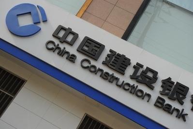華爾街銀行過去十年投資中國銀行冀望獲利的一個時代的結束