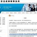 記者於本稿發表時發現,此網頁還沒有被屏蔽,是正式申請的律師事務所網頁。