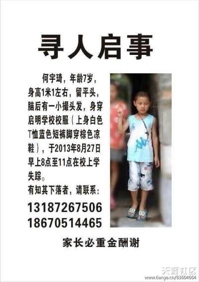 湖南7歲童被虐殺 頭裂皮扒藏屍化糞池,尋人啟示。(網絡圖片)