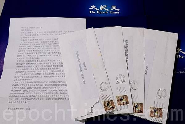 大紀元的廣告客戶收到中共黑幫的組織的詆毀信,其毀謗內容與青關會詆毀法輪功同出一轍。(宋祥龍/大紀元)