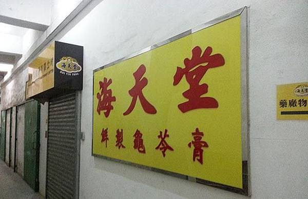 本報記者昨日到海天堂元朗加工廠,並不見有運作。