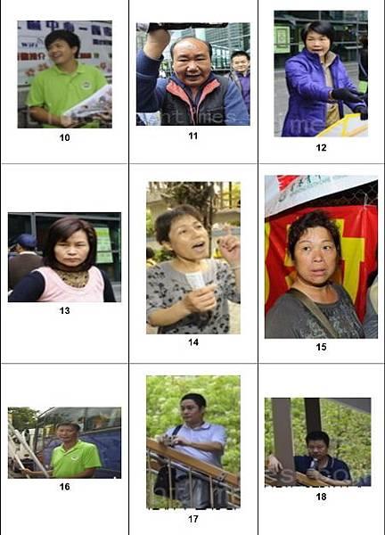 追查國際公告:全面追查「香港青年關愛協會」成員
