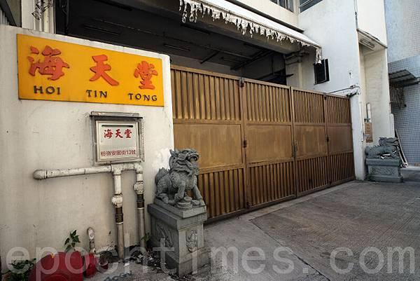 海天堂與「香港青年關愛協會」僅一牆之隔,近期惡運連連。(潘在殊/大紀元)