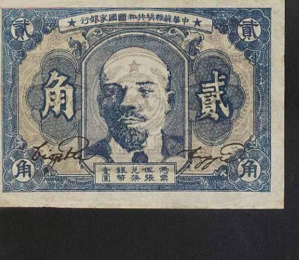 1931年「九‧一八事變」,11月中共建立偽「中華蘇維埃人民共和國」,發行偽貨幣,圖案是列寧。(網絡圖片)