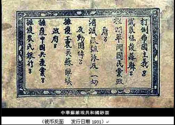 1931年「九‧一八事變」,中共於11月建立偽「中華蘇維埃人民共和國」,發行偽貨幣。(網絡圖片)