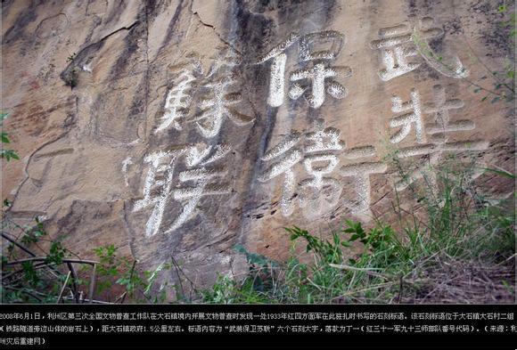 日本侵華,中共紅軍在山上大石所刻的賣國標語:「武裝保衛蘇聯」。 (網絡圖片)