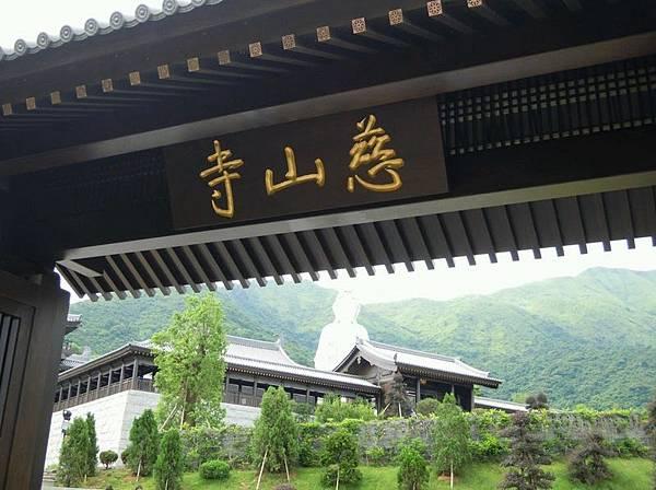李嘉誠興建慈山寺弘揚佛法,還為港人提供一塊淨化心靈的清幽之地。(圖片來源:  GOOGLE地圖)