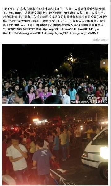 9月17日,廣東省東莞市長安鎮時力科技電子廠扣除工人養老保險金引發大罷工,約6,000名工人堵路抗議,當局出動數百特警,有工人被打傷。該廠是由廣東長安集團長裕總公司與香港新科實業有限公司(SAE)合作開辦的一家大型的來料加工高新技術企業,現有員工約15,000人。