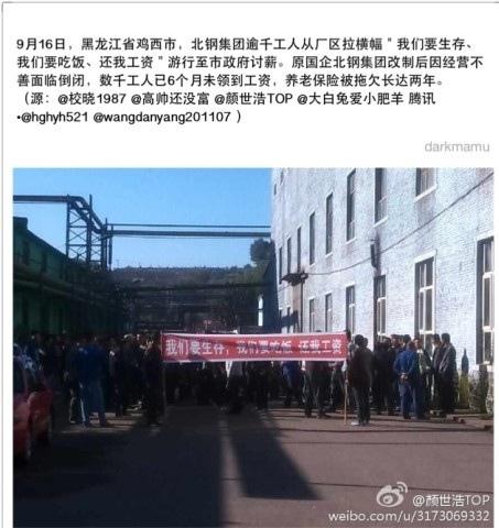 9月16日,黑龍江省雞西市民營企業北鋼公司近2,000名工人不滿資方欠薪近6個月,15日開始罷工,並拉起「我們要生存、我們要吃飯」等橫幅,遊行到市政府。工人抗議者說,資方除了拖欠數月的工資,還拖欠長達兩年的社保及養老保險。目前因罷工全廠的煉鋼爐已停產